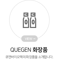 QUEGEN 화장품 큐젠바이텍의 화장품을 소개합니다.